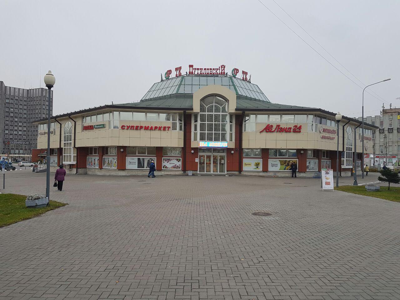 Путиловский